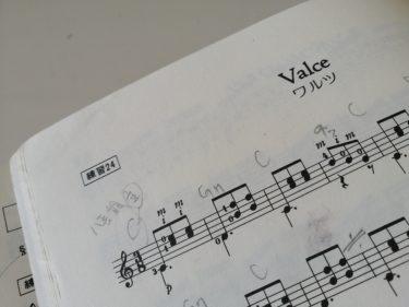 【体験談】ジャズミュージシャンからクラシックギターを習いました