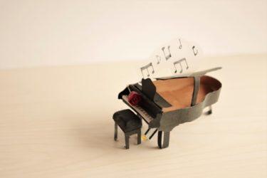 ピアノを買いたい!自分に一番ピッタリなピアノの選び方