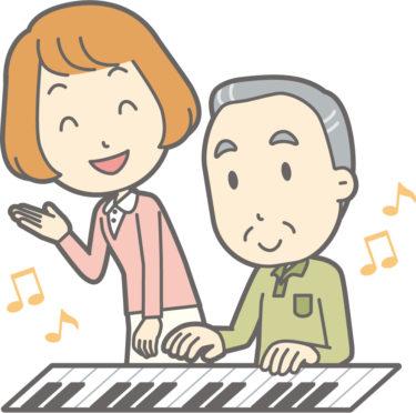 脳活に最適!ピアノで生き生きとしたシニアライフ