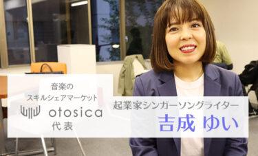 ミュージックログさんに代表の吉成ゆいがインタビューを受けました。